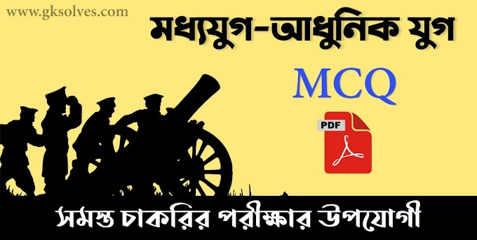 Middle Ages - Modern Age Question Answer in Bengali Pdf: Download মধ্যযুগ-আধুনিক যুগ প্রশ্নোত্তর Pdf