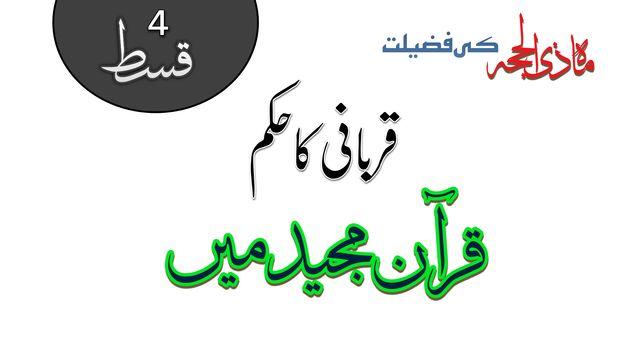 قربانی کا حکم قرآن مجید میں