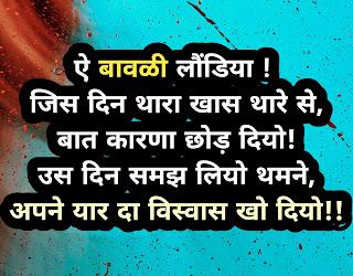 haryanvi love status haryanavi 2019 image