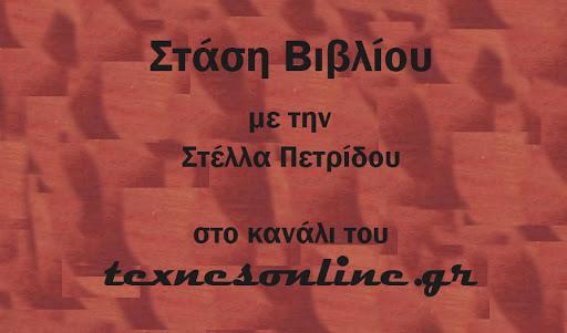 ΣΤΑΣΗ ΒΙΒΛΙΟΥ
