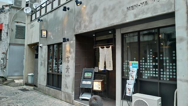 長崎市 ラーメン 麺屋富貴の外観写真