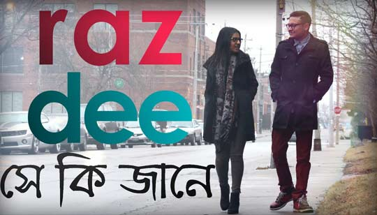 Shey Ki Jane Lyrics by Raz Dee Song