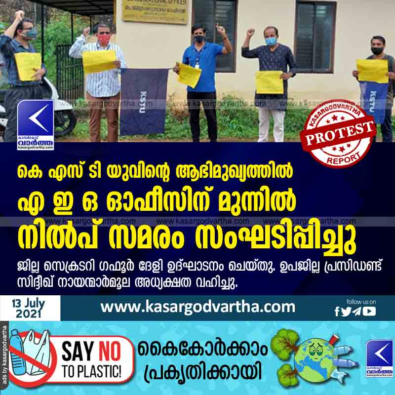 Kerala, Kasaragod, News, KSTU, Protest, Online Class, Government,  KSTU protested in front of  AEO office.