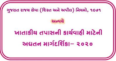 Khatakiy Tapas Margadarshika book pdf 2020