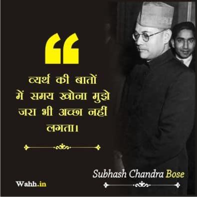 Netaji Subhash Chandra Bose Birthday Quotes