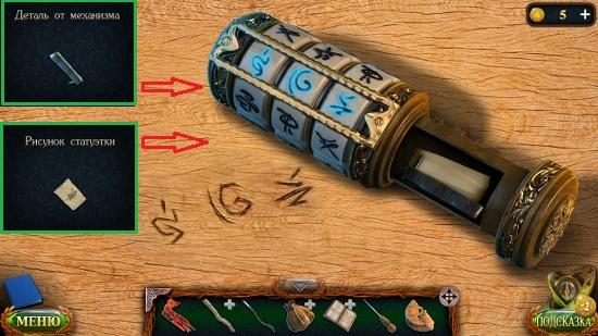 у криптекса ставим символы согласно подсказки в игре затерянные земли 5