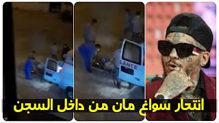 (بالفيديو) عاجل انتحار سواغ مان بعد الحكم عليه بخمسة سنوات سجن ؟