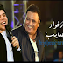 عمر محمد فؤاد - كنا حبايب 2017 -mp3