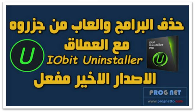 iobit uninstaller pro 2018