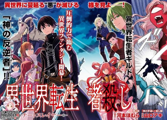 Novo mangá do autor de Kakegurui é cancelado após primeiro capítulo