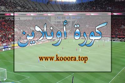 kora online مباريات اليوم بث مباشر مشاهدة kora online كورة اونلاين