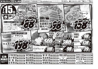 7月14日〜7月15日 号外 マミーマート/弥十郎店