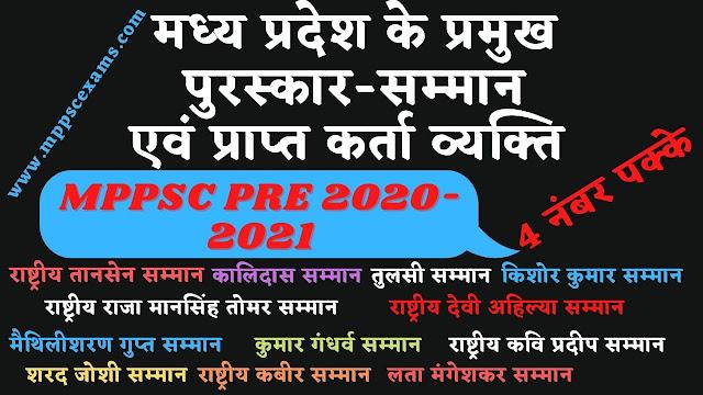 मध्य प्रदेश के प्रमुख पुरस्कार -सम्मान एवं प्राप्तकर्ता व्यक्ति  - mppsc prelims exam 2020-2021