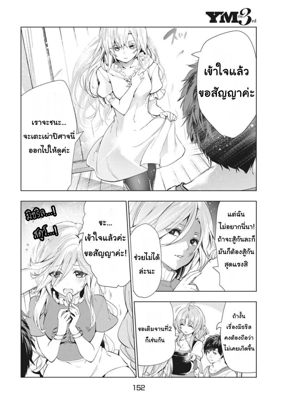 อ่านการ์ตูน Kaiko sareta Ankoku Heishi (30-dai) no Slow na Second ตอนที่ 19 หน้าที่ 16