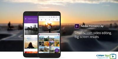 برنامج المونتاج Adobe Premier Clip