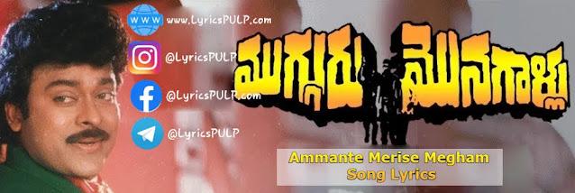 Ammante Merise Megham Song Lyrics - MUGGURU MONAGALLU - Telugu