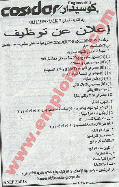 اعلان عن توظيف بشركة كوسيدار بحاسي مسعود جانفي 2017