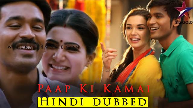 Paap ki Kamai Full movie Hindi dubbed
