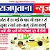 राजपूताना न्यूज़ ई पेपर 30 मई 2020 डिजिटल एडिशन