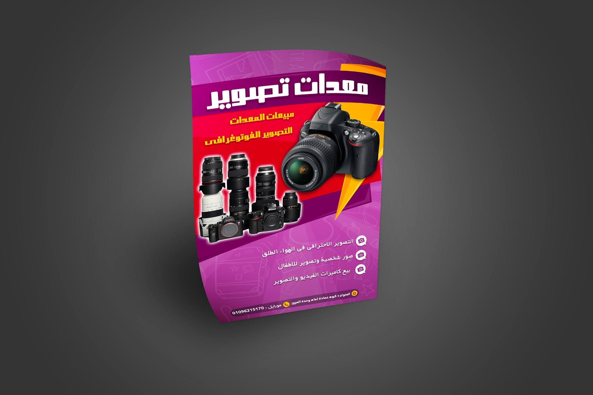 Professional PSD flyer design for photography and photography studio supplies