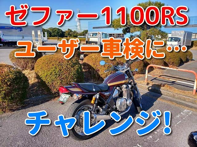 ゼファー1100 ユーザー車検 袖ヶ浦陸運局