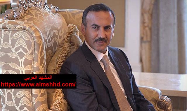 ورد الأن.. السفير أحمد علي عبدالله صالح يثلج قلوب اليمنيين داخل اليمن وخارجة بهذه الإجرائات التي قام بها ... تفاصيل