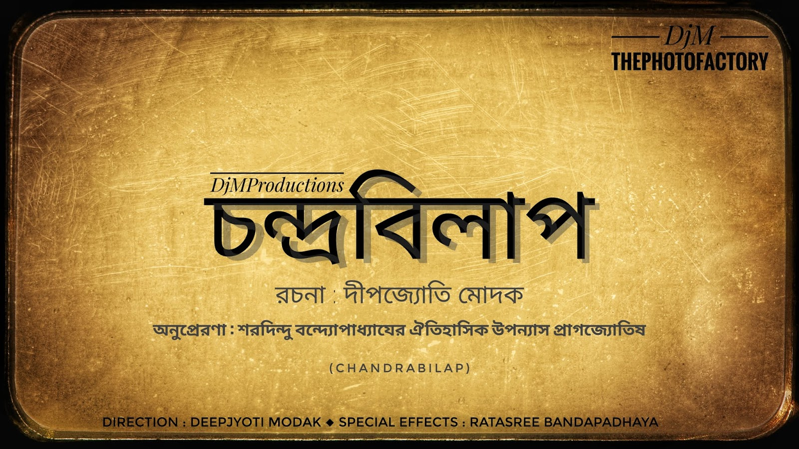 Chandrabilap The next Historical Chapter of Pragyatish