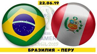 Перу – Бразилия смотреть онлайн бесплатно 22 июня 2019 прямая трансляция в 22:00 МСК.