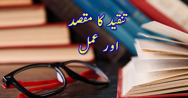 tanqeed-ka-maqsad-aur-amal