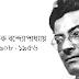 মানিক বন্দ্যোপাধ্যায়ের সংক্ষিপ্ত জীবনী - biography of Manik Bandopadhyay in bengali