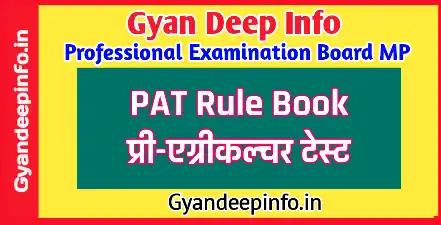 प्री. एग्रीकल्चर टेस्ट (PAT) Rule Book