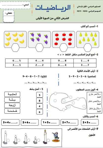 نموذج-2-من-الفرض-الثاني-في-الرياضيات-المستوى-الأول-المنهاج-الجديد.jpg