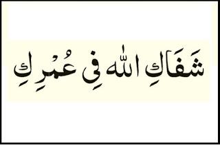 Tulisan Arab Syafakillah Fii Umrik