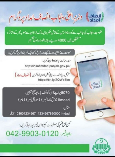 Insaf Imdad Program 2020 Ehsaas Emergency Cash Program Online Registration Insaf Imdad Program