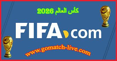 الفيفا : عدم الحسم في المدن المستضيفة لكأس العالم 2026