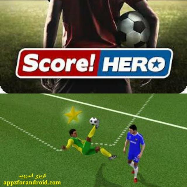 تنزيل سكور هيرو Score Hero القديمة