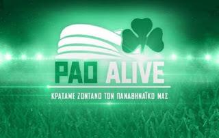 #PAO_Alive: ΤΟ hashtag ΠΡΑΞΗΣ ΓΙΑ ΤΗΝ ΠΑΝΤΟΔΥΝΑΜΙΑ ΤΟΥ ΠΑΝΑΘΗΝΑΙΚΟΥ ΣΕ ΟΛΑ ΤΑ ΣΠΟΡ