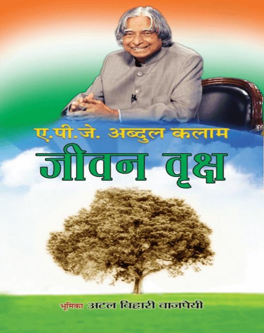 जीवन वृक्ष : एपीजे अब्दुल कलाम द्वारा मुफ़्त पीडीऍफ़ पुस्तक हिंदी में | Jivan Vriksh By APJ Abdul Kalam PDF Book In Hindi Free Download