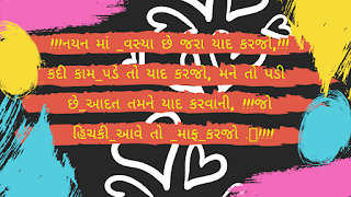 Gujarati Status For Love,Love Shayari,Love Status 2020, gujarati attitude status,Gujarati, Status, New, love, 2020,gujarati status text,gujarati status video