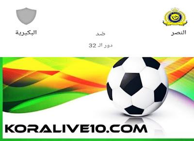 موعد مباراة النصر و البكيرية في دور ال32 لبطولة كأس خادم الحرمين الشريفين