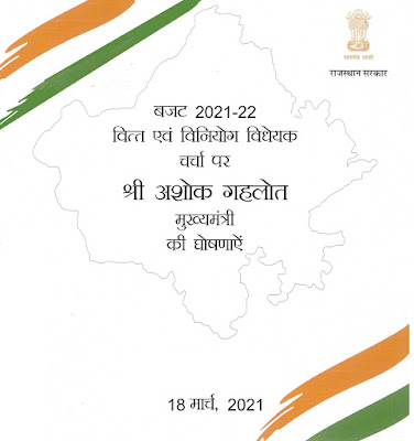 Announcements of Chief Minister Mr. Ashok Gehlot