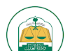 وزارة العدل تعلن عن وظائف بالمرتبة الثامنة والسابعة والسادسة