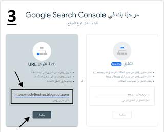 اثبات ملكيه موقعك في ادوات مشرفى المواقع بكل سهوله وشرح مبسط