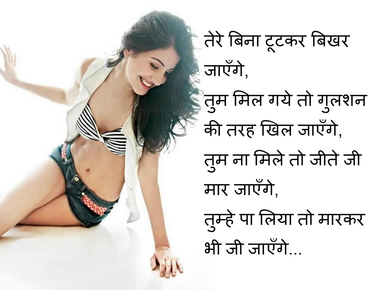 ヒンディー語でセクシーなシェイリ