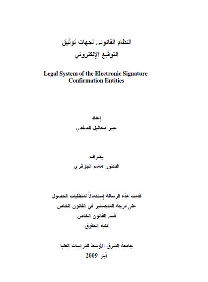 توثيق التوقيع الإلكتروني