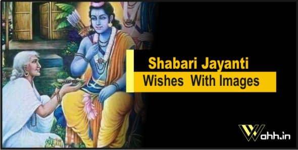 Shabari Jayanti Wishes With Images