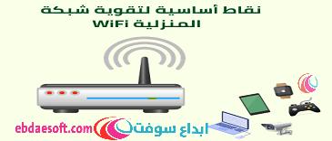 تقوية شبكة WiFi