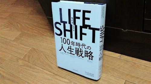 『LIFE SHIFT 100年時代の人生戦略』(リンダ・グラットン、アンドリュー・スコット)
