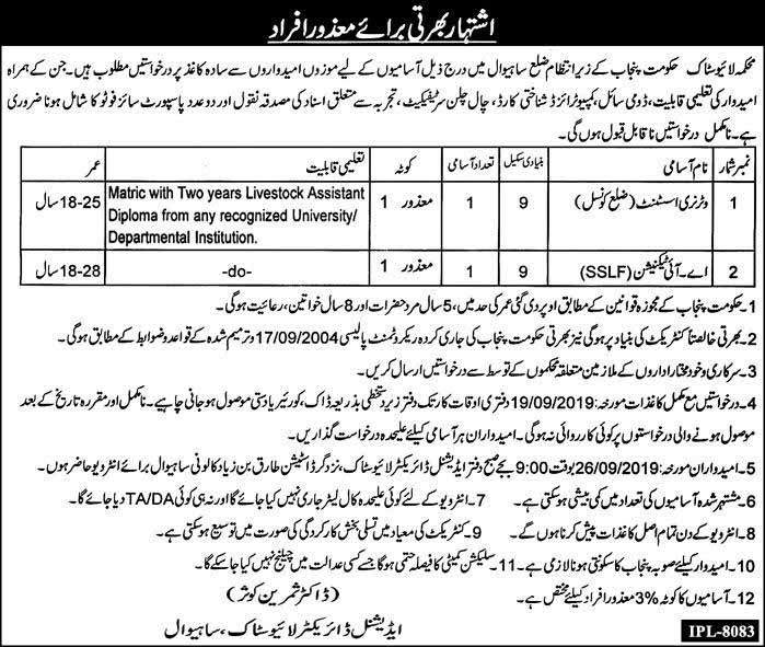 Jobs in Livestock in Sahiwal for Disabled