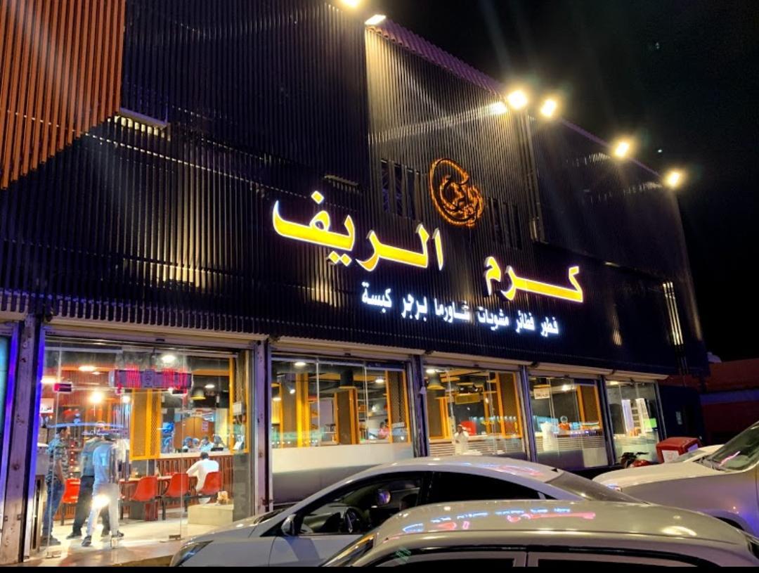 أسعار منيو و رقم عنوان فروع مطعم كرم الريف Karam Al Reef